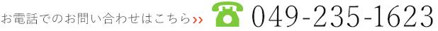 電話での問い合わせはこちら 049-235-1623