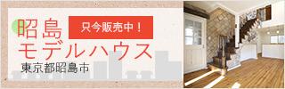 川越市 注文住宅|昭島モデルハウス