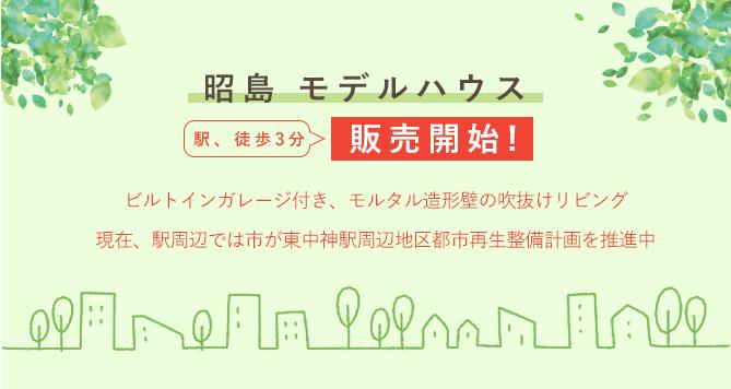 昭島モデルハウス販売開始