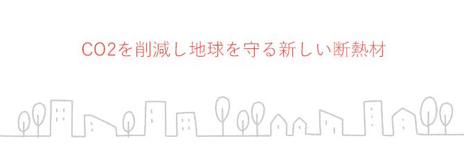 川越市 注文住宅|CO2を削減し地球を守る新しい断熱材