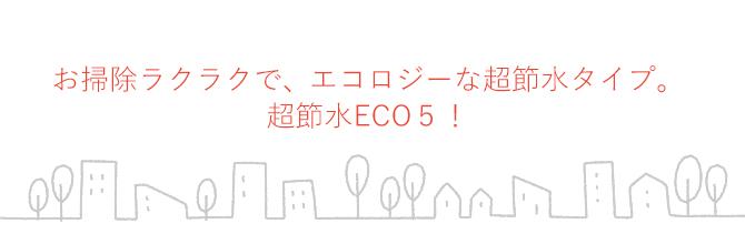 川越市 注文住宅|お掃除ラクラクで、エコロジーな超節水タイプ。超節水ECO5!