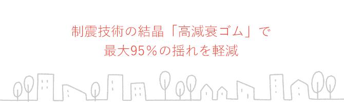 川越市 注文住宅|制震技術の結晶「高減衰ゴム」で最大95%の揺れを軽減
