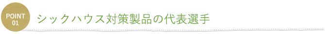 川越市 注文住宅|シックハウス対策製品の代表選手