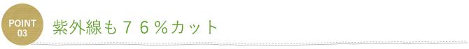 川越市 注文住宅|紫外線も76%カット